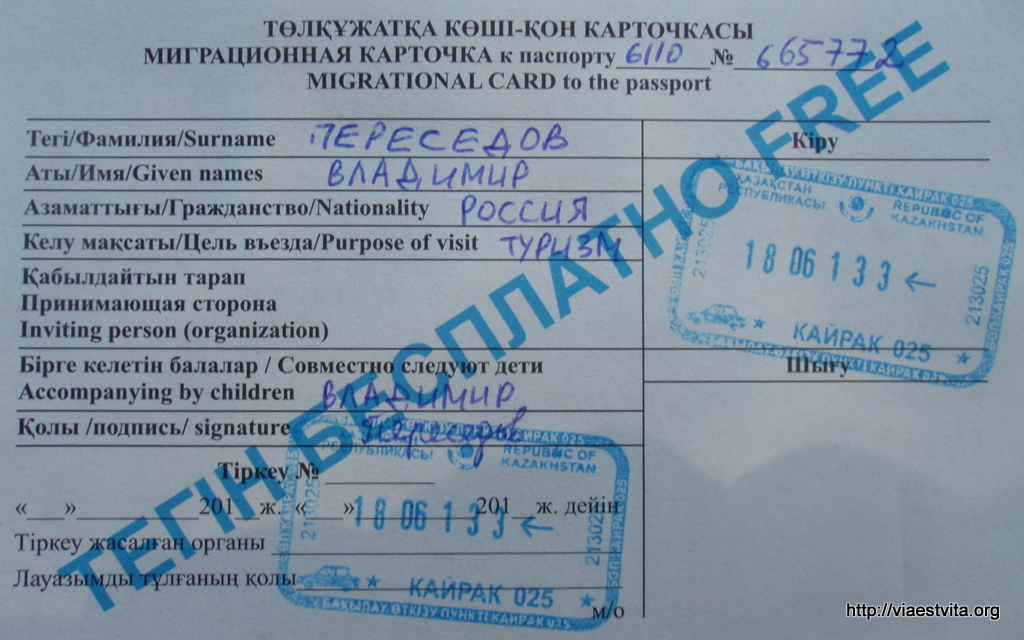 Migration card to Kazakhstan